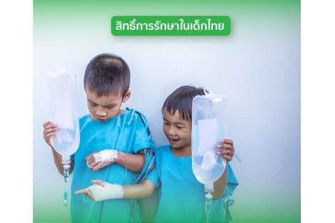 สิทธิ์การรักษาในเด็กไทย