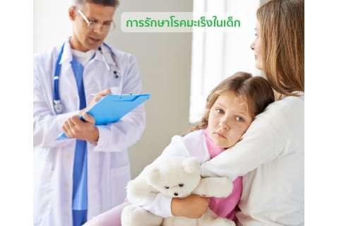 การรักษาโรคมะเร็งในเด็ก