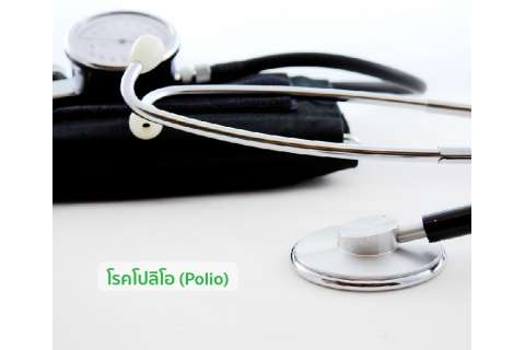 โรคโปลิโอpolio