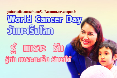 world-oncology-day-2019