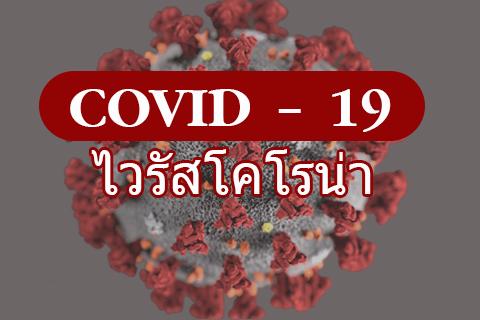 เรื่องสำคัญต้องรู้-โรค-covid-19