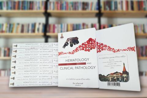 หนังสือhematology-and-clinical-pathology