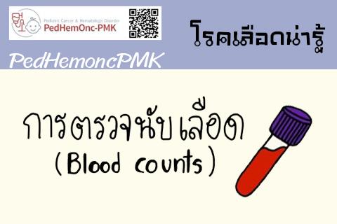 การตรวจนับเลือด
