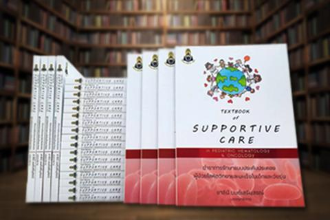 หนังสือsupportive-care-in-pediatric-hematology-and-oncology