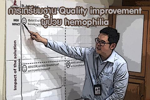 การเตรียมงาน-quality-improvement-สำหรับ-home-visit-ผู้ป่วย-hemophilia